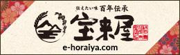 宝来屋企業サイト